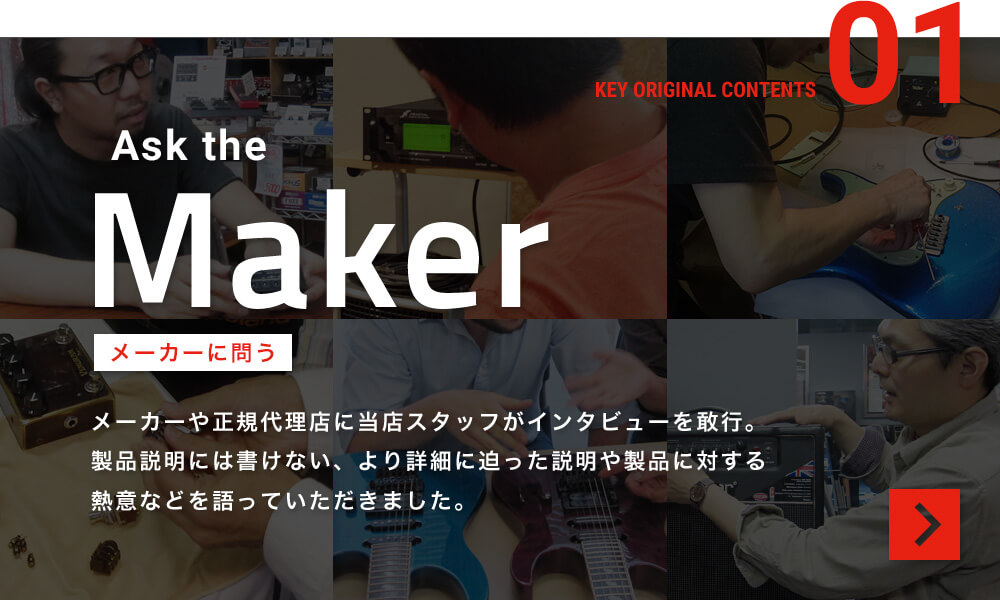 Ask the Maker