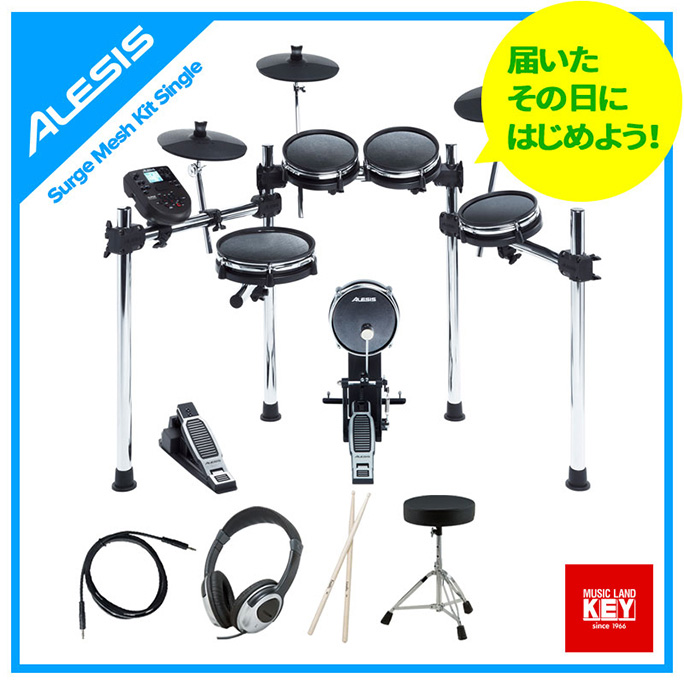 ALESIS <br>SURGE MESH KIT <br>MUSICLAND KEYオリジナル シングルペダルセット