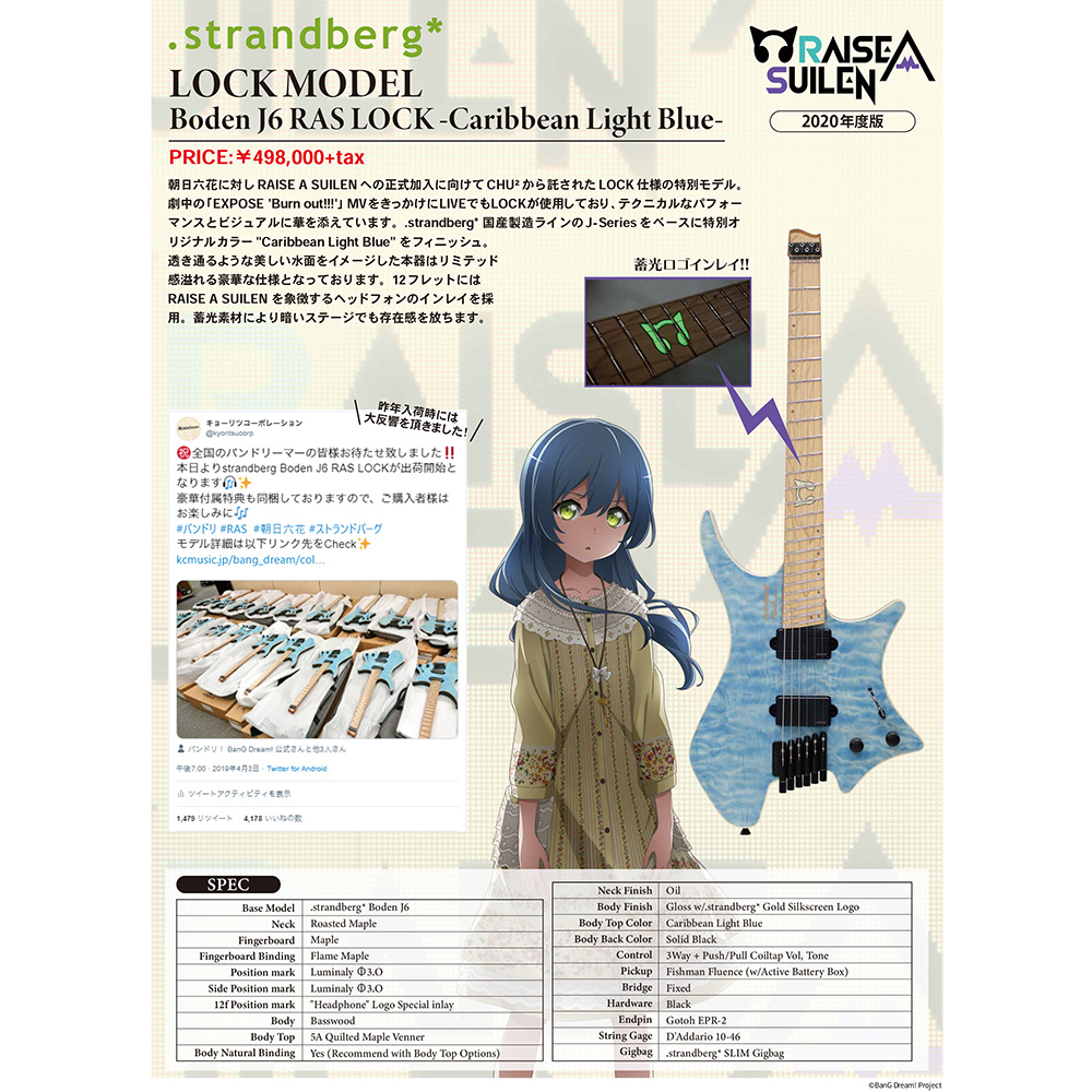 strandberg <br>Boden J6 RAS LOCK -Caribbean Light Blue- BanG Dream! RAISE A SUILEN - LOCK モデル
