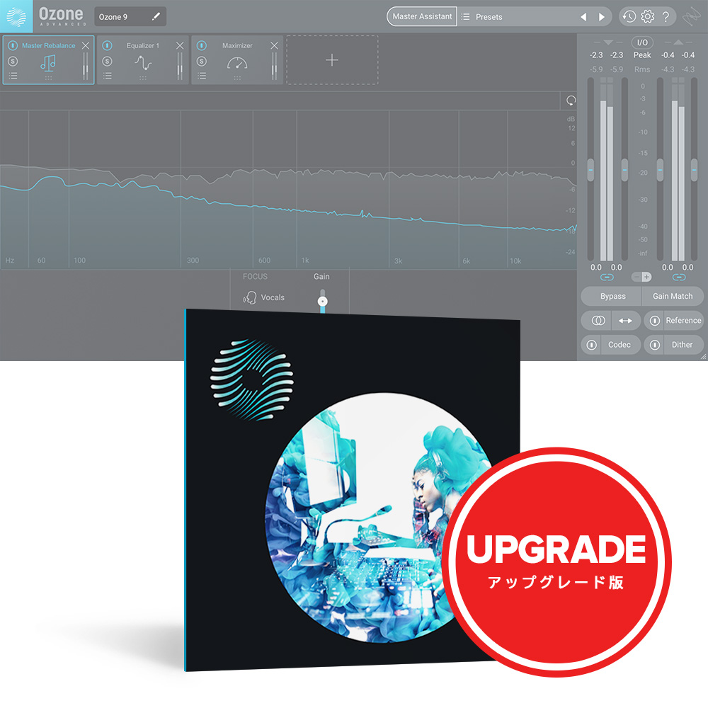 iZotope <br>Ozone 9 Advanced: upgrade from paid versions of Ozone Elements (v7-9) ダウンロード版