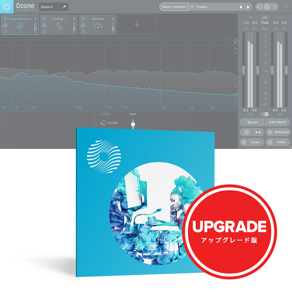 iZotope <br>Ozone 9 Standard: upgrade from Ozone 5-8 Standard (or Ozone 5-8 Advanced) ダウンロード版