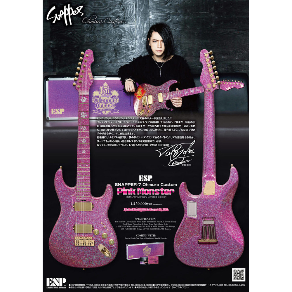 "ESP <br>SNAPPER-7 Ohmura Custom ""Pink Monster"" -15th Anniversary Limited Edition- [大村孝佳 Model]"