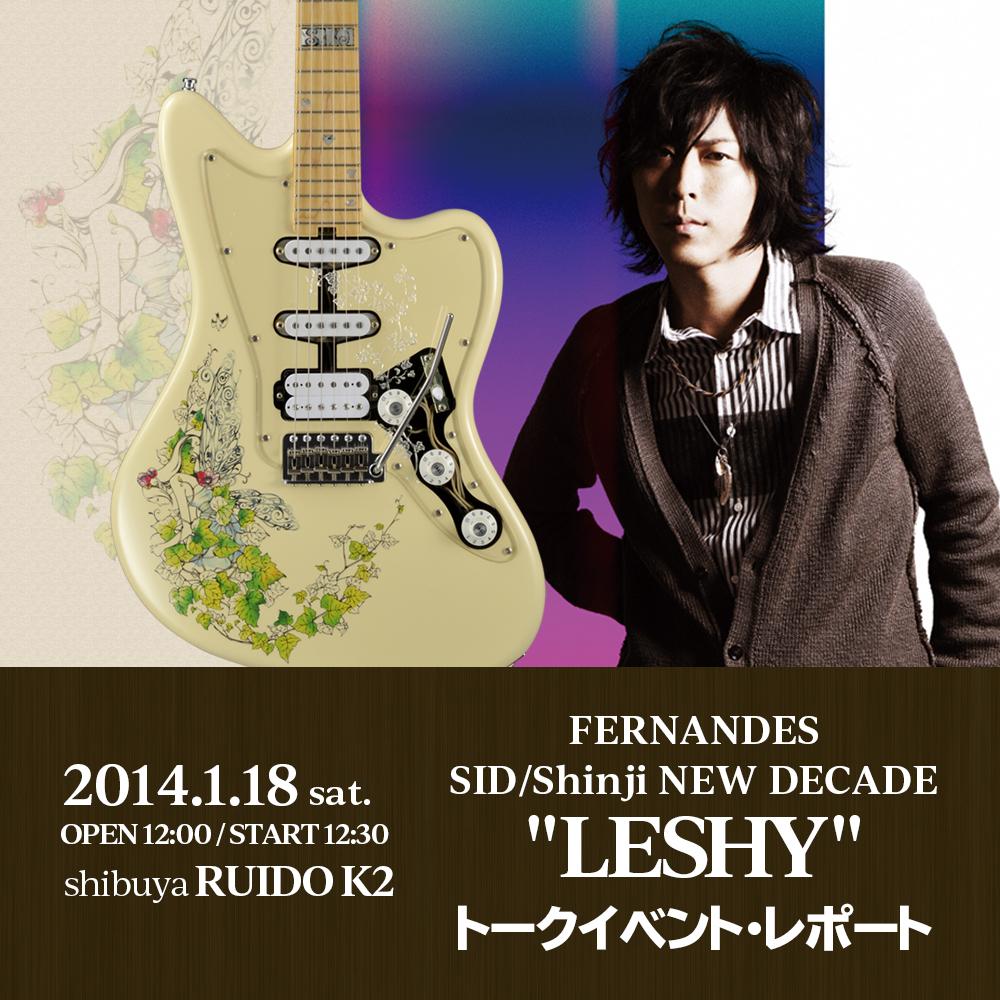 """FERNANDES SID/Shinji NEW DECADE """"LESHY"""" 発売記念トークイベント"""
