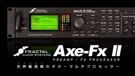 Fractal Audio Systems Axe-Fx II / Axe-Fx II+ - 世界最高峰のギターマルチプロセッサー