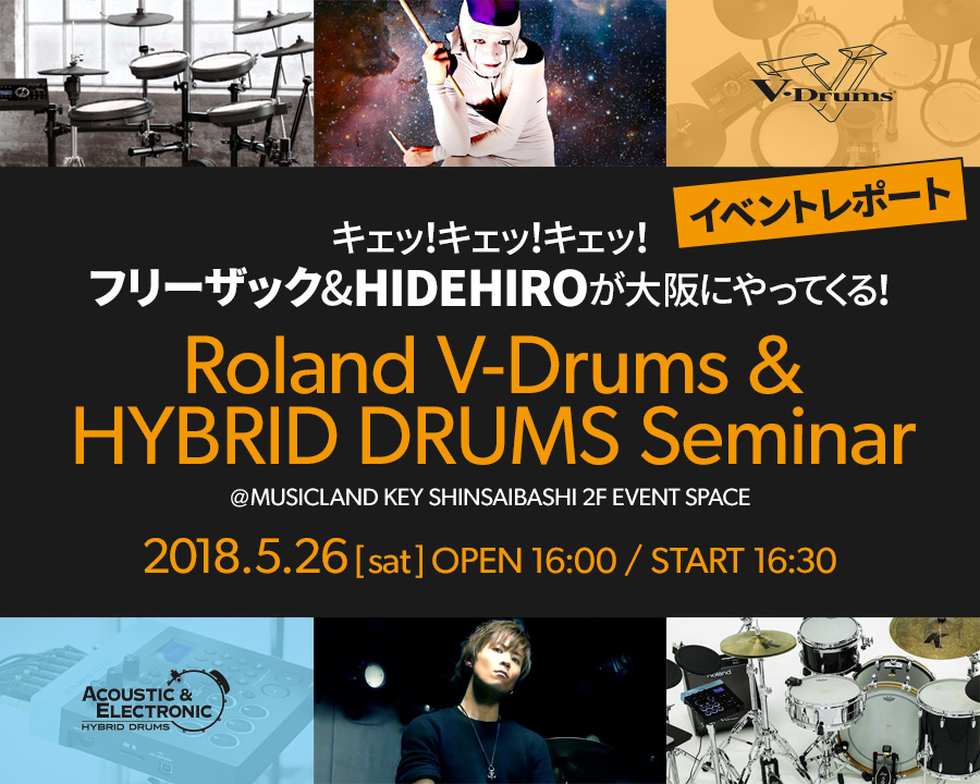 キェッ!キェッ!キェッ!フリーザック & HIDEHIROが大阪にやってくる! Roland V-Drums & HYBRID DRUMS Seminar