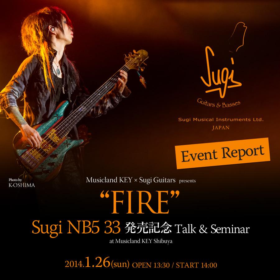 """FIRE"" Sugi NB5 33 発売記念トーク&セミナー"