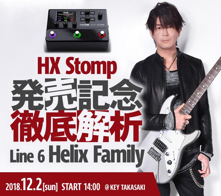 HX Stomp 発売記念 徹底解析 Line 6 Helix Family