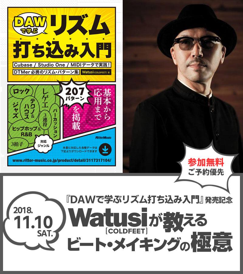 『DAWで学ぶリズム打ち込み入門』発売記念 Watusiが教える「ビート・メイキングの極意」