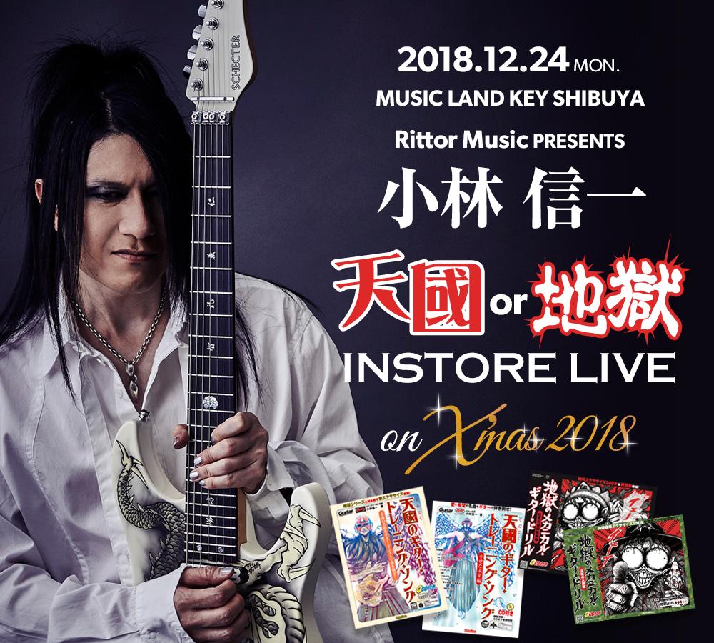 小林信一『天國 or 地獄 インストア・ライブ』on クリスマス 2018