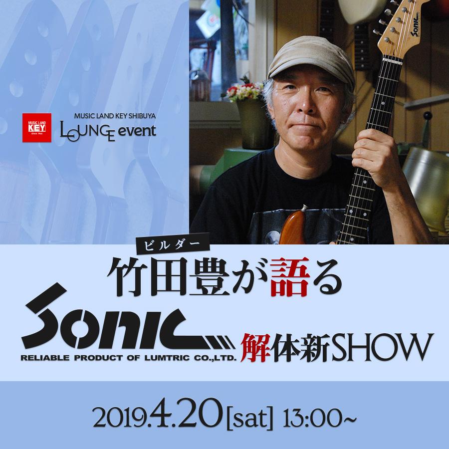 ビルダー竹田豊が語る Sonic 解体新SHOW