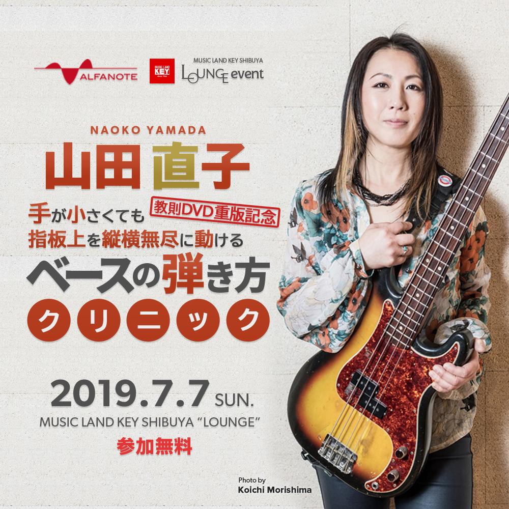 山田直子 教則DVD重版記念『手が小さくても指板上を縦横無尽に動けるベースの弾き方』クリニック