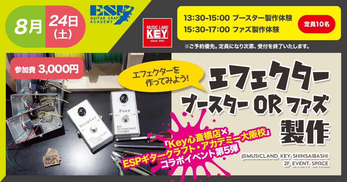 KEY心斎橋店×ESPギタークラフト・アカデミー大阪校コラボイベント第5弾『エフェクター(ブースターorファズ)製作』