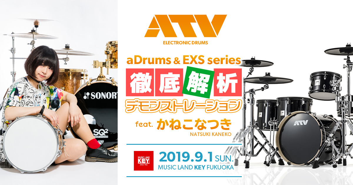 ATV aDrums & EXS series 徹底解析デモンストレーション feat. かねこなつき