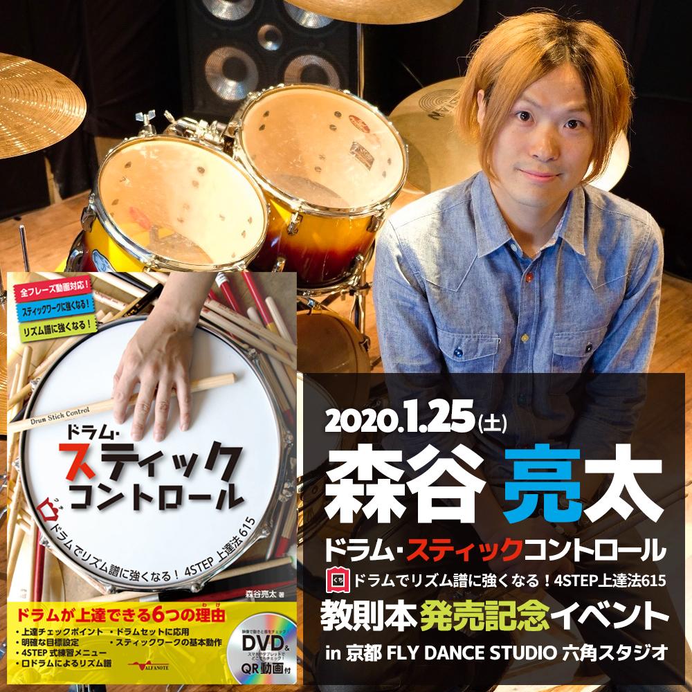 森谷 亮太 『ドラム・スティックコントロール~口(くち)ドラムでリズム譜に強くなる!4STEP上達法615~』 教則本発売記念イベント